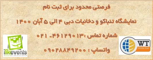 نمایشگاه تنباکو دبی