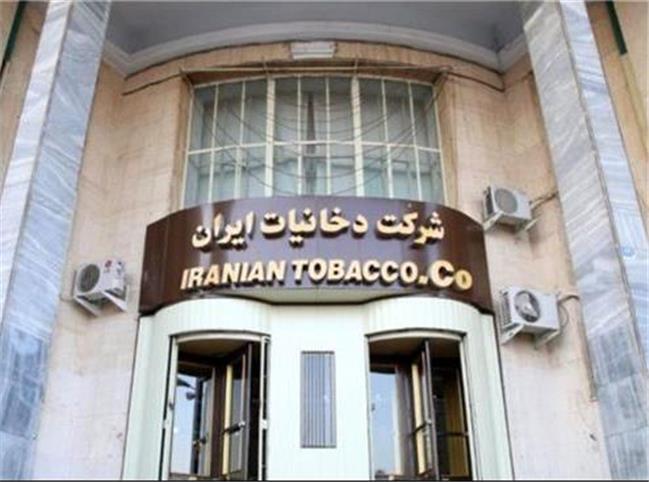 ابلاغ قرارداد واگذاری قطعی بخشی از سهام شرکت دخانیات ایران به سازمان تأمین اجتماعی
