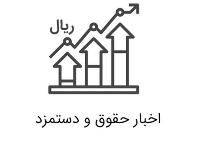 پیشنهاد مجلس به دولت برای افزایش حقوق کارگران ۲ باردر سال 1400