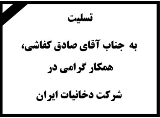 تسلیت به  جناب آقای صادق کفاشی،  همکار گرامی در شرکت دخانیات ایران