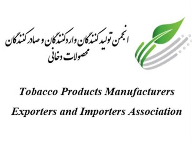 آگهی دعوت به مجمع عمومی عادی به طور فوق العاده  انجمن تولید کنندگان، واردکنندگان و صادرکنندگان محصولات دخانی